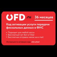 Скретч-карта/Пин-код 1 ККТ (оплата за 36 мес обслуживания). ОФД.ру