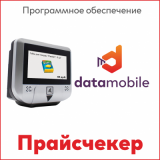 ПО DataMobile Прайсчекер