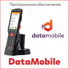 ПО DataMobile (Windows/Android)