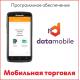 ПО DataMobile Мобильная торговля  (Android)
