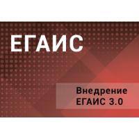 ЕГАИС 3.0. Уже скоро... с 1 марта 2018 г.