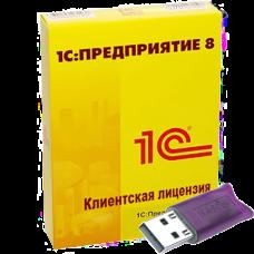 1С:Предприятие 8. Клиентская лицензия на 50 рабочих мест (USB)