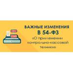 Мы первыми подключили Онлайн-кассу PP-01-Ф в г.Ростове-на-Дону