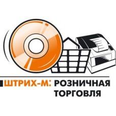 """""""Штрих-М: Розничная торговля 5"""" (Базовая версия) для ЕГАИС"""