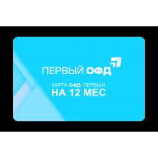 Скретч-карта/промокод 1 ККТ (оплата за 12 мес обслуживания). Первый ОФД