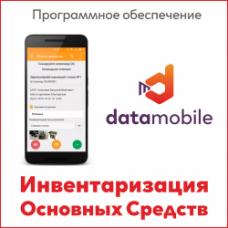 ПО DataMobile Инвентаризация ОС (Android)