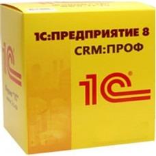 1С:CRM 8 ПРОФ Клиентская лицензия