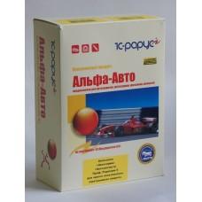 Альфа-Авто:Автосалон+Автосервис+Автозапчасти Проф, ред. 5*