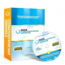 Хеликс: Стоматологическая клиника, ред. 2.0. Клиентская лицензия*