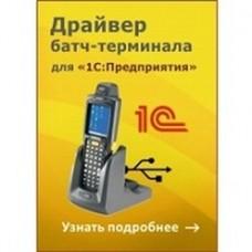MS-1C-DRIVER - Драйвер терминала сбора данных для «1С:Предприятия» на основе Mobile SMARTS