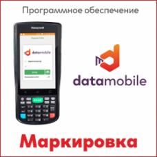 ПО DataMobile Маркировка (Android)