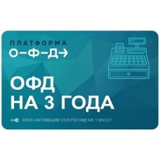 Скретч-карта/Пин-код 1 ККТ (оплата за 36 мес обслуживания). Платформа ОФД