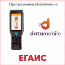 ПО DataMobile ЕГАИС