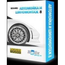 Хеликс: Автомойка и Шиномонтаж 8 (включает лицензию на 1С)