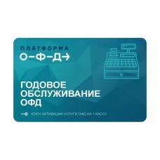 Скретч-карта/Пин-код 1 ККТ (оплата за 12 мес обслуживания). Платформа ОФД