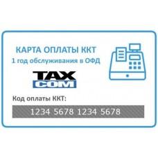 Скретч-карта/Пин-код 1 ККТ (оплата за 1 год обслуживания). ОФД Такском